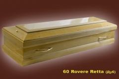 Купить гроб - 60 ROVERE RETTA (дуб)