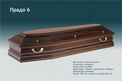Купить гроб - Прадо 6