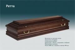 Купить гроб - Ретта