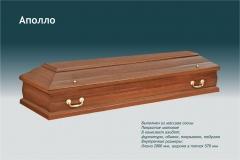 Купить гроб - Аполло