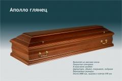 Купить гроб - Аполло (глянец)