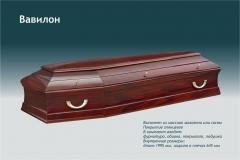 Купить гроб - Вавилон С