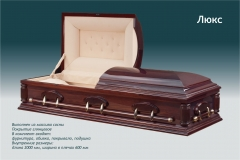 Купить гроб - Люкс