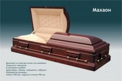 Купить гроб - Махаон