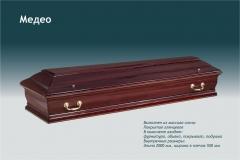 Купить гроб - Медео