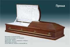 Купить гроб - Прима
