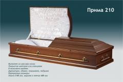 Купить гроб - Прима 210
