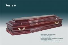 Купить гроб - Ретта 6