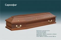 Купить гроб - Саркофаг