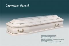 Купить гроб - Саркофаг белый