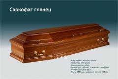 Купить гроб - Саркофаг (глянец)