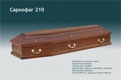 Купить гроб - Саркофаг 210