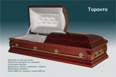 Купить гроб - Торонто