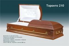 Купить гроб - Торонто 210