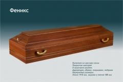 Купить гроб - Феникс