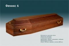 Купить гроб - Феникс 6