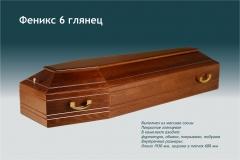 Купить гроб - Феникс 6 (глянец)